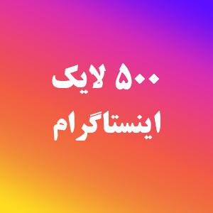 خرید لایک اینستاگرام ایرانی ارزان