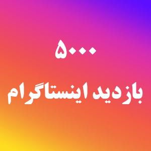 خرید بازدید ویدیو اینستاگرام واقعی