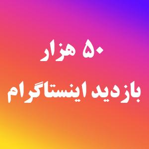 خرید بازدید ویدیو اینستاگرام ارزان