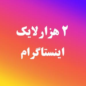 خرید like اینستاگرام ایرانی