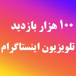 حرید بازدید IGTV اینستاگرام