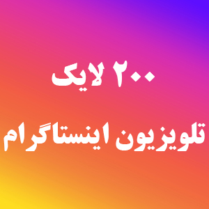 200 لایک تلوزیون اینستاگرام