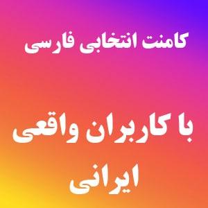 خرید کامنت فارسی
