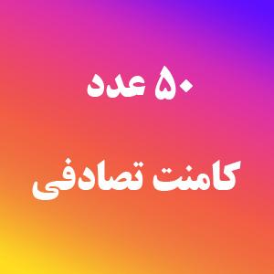 افزایش کامنت فارسی