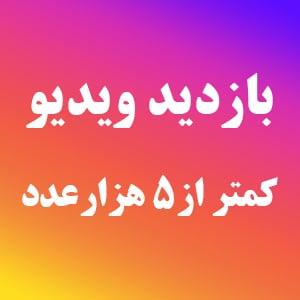 بازدید اینستاگرام
