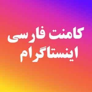 کامنت فارسی