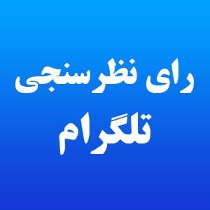 رای تلگرام