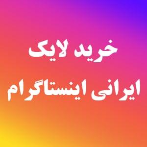 like irani
