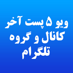 5 post akhar