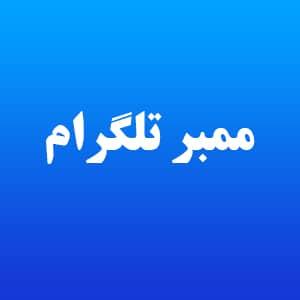 member telegram